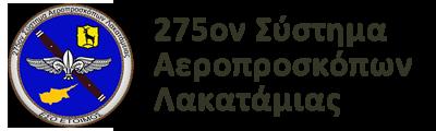 275ον Σύστημα Αεροπροσκόπων Λακατάμιας
