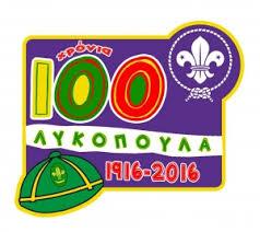 100Lykopoulismos